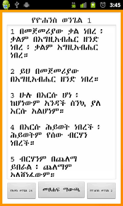 very funny amharic es esgram