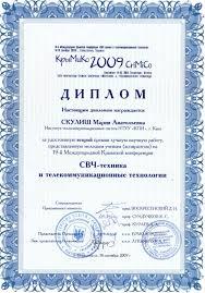 Нагороди Диплом Друга премія Криміко  Диплом Друга премія Криміко 2009