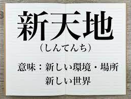 今後の活躍をお祈りしています 英語