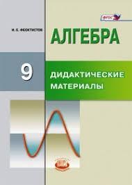 Алгебра класс Дидактические материалы ФГОС Феоктистов И Е  Алгебра 9 класс Дидактические материалы ФГОС