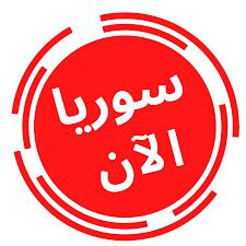 سوريا الان - YouTube