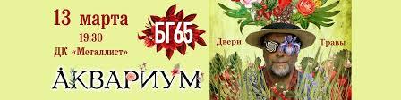 """<b>Аквариум. БГ</b> 65"" - 13 марта в Твери   ВКонтакте"