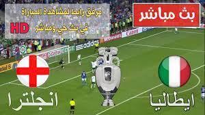 مباراة ايطاليا X انجلترا ، بث مباشر من قناة بي ان سبورت - YouTube