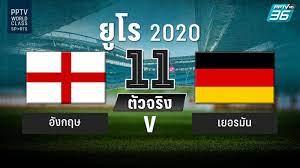 PPTV รายชื่อ 11 ตัวจริง ฟุตบอลยูโร 2020 อังกฤษ พบ เยอรมัน 29 มิ.ย. 64 :  PPTVHD36