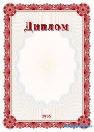 Шаблон Диплома ru Портированные программы лучшее для  Шаблон Диплома