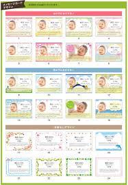 写真付きメッセージカードデザイン 出産内祝い出産祝いのお返しに