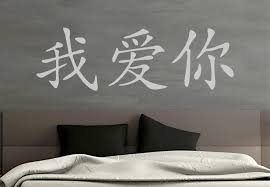 asian quotes  on asian calligraphy wall art with i love you in chinese 2 wall decal asian signs of love