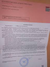 Коллекторское агентство ЭОС купило мой долг Приватбанку А вот что мне будет если я не оплачу долг