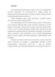 Настройка текстового редактора ms word контрольная по информатике  Процессор ms word контрольная по информатике скачать бесплатно таблицы математическое программирование математические меню форматирование редактори файл