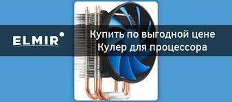 <b>Кулер</b> для процессора <b>DeepCool GammaXX</b> 300 купить | ELMIR ...
