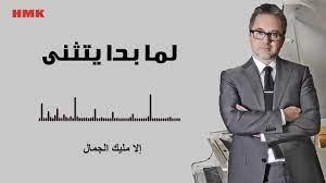 مروان خوري - لما بدا يتثنى (النسخة الاصلية 2019) | Marwan Khoury - Lamma  Bada Yatathana - YouTube | Fictional characters, Character, Movie posters