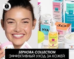 <b>Эффективный уход</b> за кожей от SEPHORA COLLECTION ...