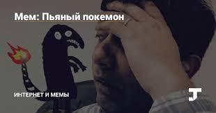 Мем: Пьяный покемон — Интернет и мемы на TJ