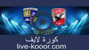مشاهدة مباراة المقاولون العرب والأهلي بث مباشر 08-07-2021 الدوري المصري