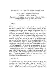 Punjabi Language Pdf Comparative Study Of Hindi And Punjabi Language Scripts