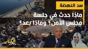 زي الكتاب مابيقول - سد النهضة.. ماذا حدث في جلسة مجلس الأمن؟ وماذا بعد؟ -  YouTube