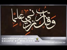 calligraphy arabic font youtube