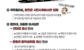 전대협ㆍ주사파 출신 정치인 : 네이버 블로그