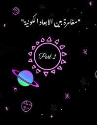 Image result for الابعاد الكونية