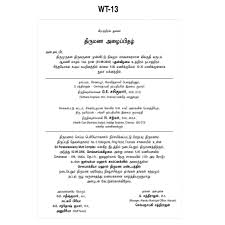 wedding invitations in tamil words wedding invitations Content For Wedding Card catholic wedding invitation cards mumbai content for wedding cards for friends