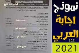 اجابة امتحان العربي ثانوية عامة 2021 الدور الاول 2021 ادبي - أفاق عربية