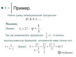 Презентация на тему Сумма бесконечной геометрической прогрессии  5 Пример Найти сумму геометрической прогрессии