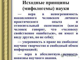Презентация на тему Документы Положение о совете по защите  7 7