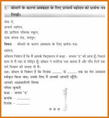 Awesome Collection Of 9 Application Teacher Job Hindi With