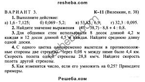 ГДЗ по математике для класса А С Чесноков контрольная работа  учебник контрольная работа Виленкин К 11 В3 ГДЗ учебник по математике 5 класс дидактические материалы А С