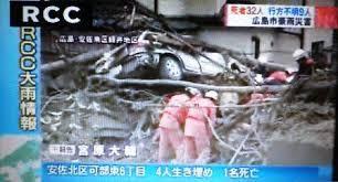 Image result for 2014年 - 広島市安佐北区・安佐南区の住宅地で豪雨により同時多発的に土石流が発生、75人が死亡(平成26年8月豪雨による広島市の土砂災害 / 広島土砂災害)