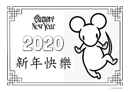 From engaging chinese new year activities for preschool to free chinese new year printables, kids will have fun celebrating of february 12th, 2021! Free Printable Chinese New Year Year Of The Rat Hodgepodgedays