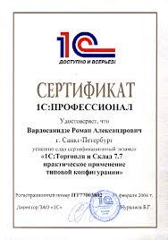 Программист c Вардосанидзе Роман Александрович ПТ77003802 1С Профессионал по 1С Торговля и Склад 7 7