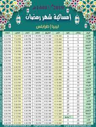 وقت اذان الفجر في سلطنة عمان الخابورة