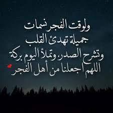دليل مرسين - صلاة الفجر اثابنا واثابكم الله الصلاة خير من النوم 🕌