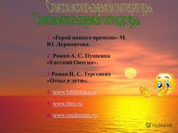 Презентация на тему МОУ Пальминская основная общеобразовательная  1 Герой