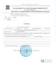 учебный отпуск более чем дата защита диплома КонсультантПлюс  Защитил диплом выдать справку о его получении