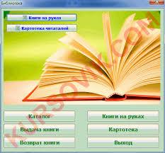 АИС Библиотека interbase Курсовая работа на delphi Дельфи  АИС quot Библиотека quot