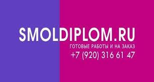 Диплом на заказ в Смоленске Предложения услуг на ru Смоленск Дипломные