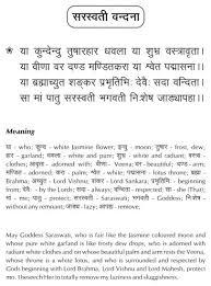 In this video for all sanskrit vandana. Saraswati Vandana सरस वत व दन Wordzz
