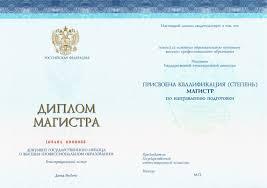 Документы выдаваемые по окончании обучения  Образец диплома магистра