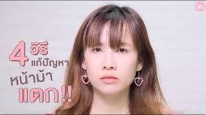 มามง How To ทำหนามา สไตลไอดอลสาวเกาหล นารกอะแกร