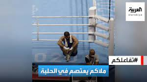 تفاعلكم : ملاكم يعتصم في الحلبة احتجاجا على نتيجة مباراة في أولمبياد طوكيو!  - YouTube