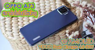 รีวิว OPPO A73 สมาร์ทโฟนดีไซน์หรู จอ OLED แสดงผลสวยคมชัด สีสันสดใส  พร้อมชาร์จเร็ว 30W - Pantip