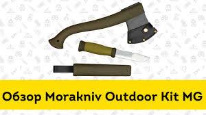 Нож + Топор Morakniv <b>Outdoor Kit MG</b> - обзор - YouTube