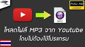 วิธีโหลดเพลงจาก Youtube โดยไม่ต้องใช้โปรแกรม ง่ายมากๆ - YouTube
