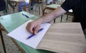 Αποτέλεσμα εικόνας για Πανελλαδικές εξετάσεις υποψηφίων με αναπηρία και ειδικές εκπαιδευτικές ανάγκες ημερησίων και εσπερινών ΕΠΑΛ, έτους 2017