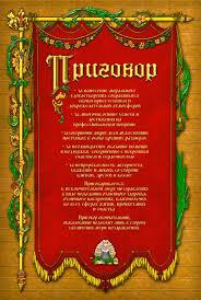 Поздравительные дипломы и грамоты Дипломы Мужчине День Рождения · Приговор ко дню рождения