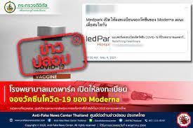 ข่าวปลอม อย่าแชร์! ❌... - Anti-Fake News Center Thailand