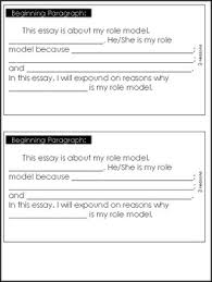 expository essay my role model by brandis creations tpt expository essay my role model