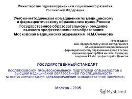 Презентация на тему Лекция ТЕМА Подготовка дипломной работы  3 Учебно методическое объединение